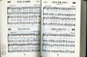 Brother DePorres Stilp, Korean Hymnal